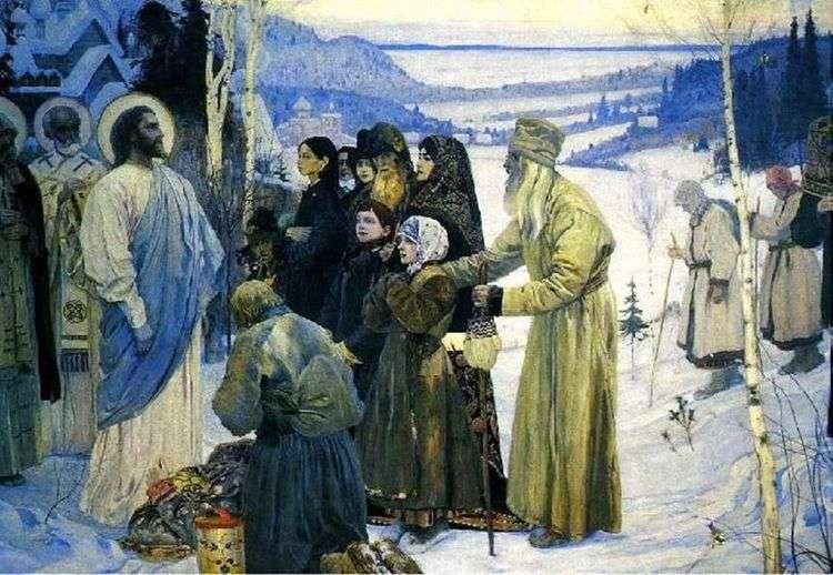 Святая Русь   Михаил Нестеров