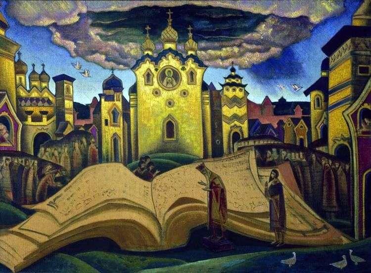 Голубиная книга   Николай Рерих