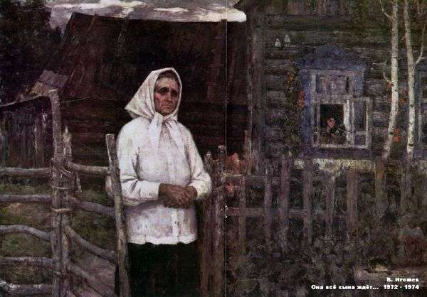 Она все сына ждет   Владимир Игошев