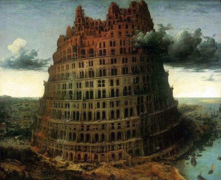 Малая Вавилонская башня   Питер Брейгель