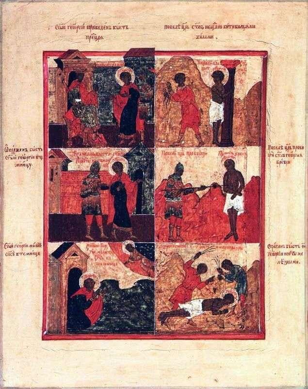 Шесть клейм из жития святого Георгия