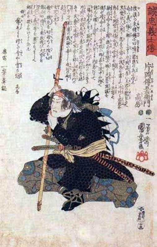 Катаока Дэнгоэмон Такафуса   Утагава Куниеси