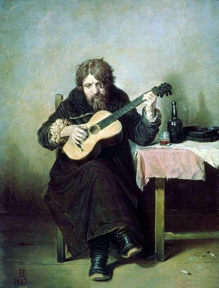 Гитарист   бобыль   Василий Перов