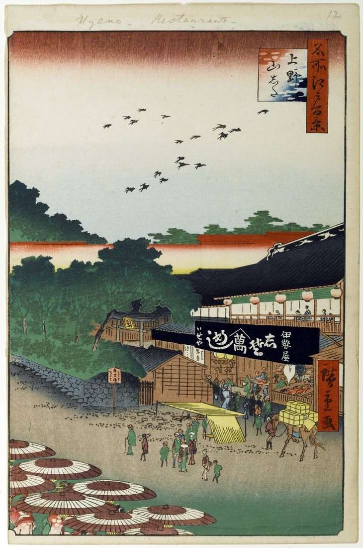 Местность Ямасита в Уэно   Утагава Хиросигэ