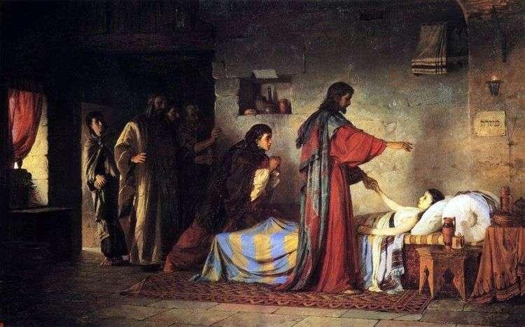 Воскрешение дочери Иаира   Василий Поленов