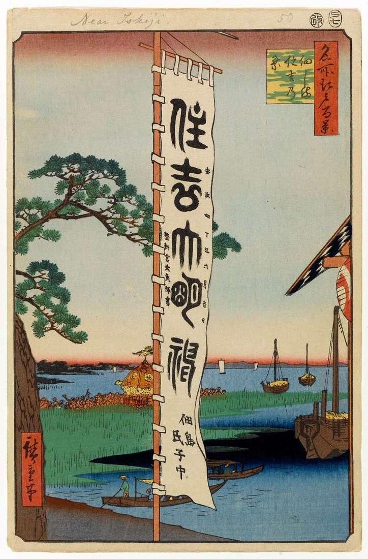 Цукудадзима, праздник святилища Сумиеси   Утагава Хиросигэ