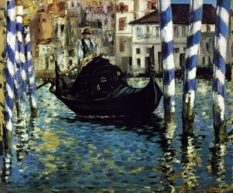 Большой канал. Венеция   Эдуард Мане