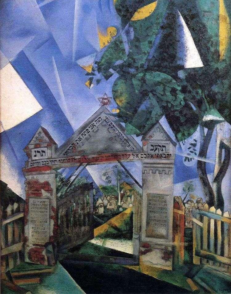 Ворота еврейского кладбища   Марк Шагал