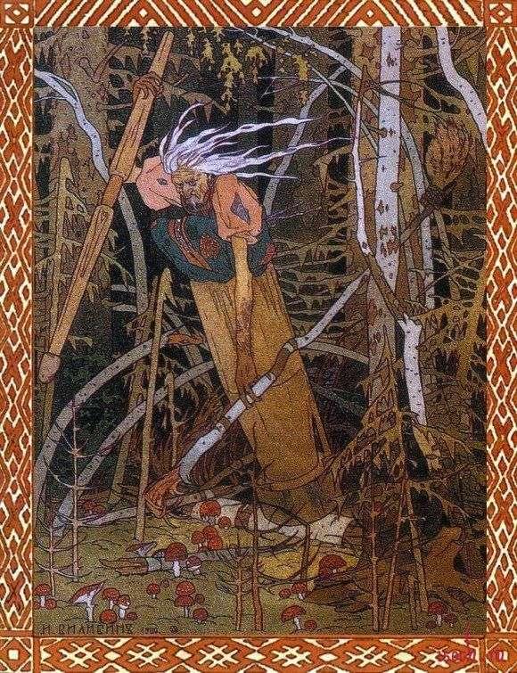 Баба яга в ступе   Иван Билибин