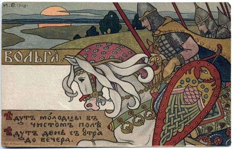 Вольга   Иван Билибин